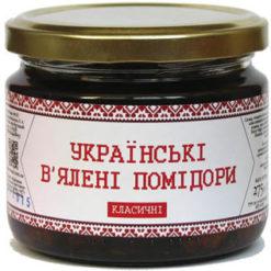 """В'ялені помідори """"Класичні"""", Українські в'ялені помідори"""