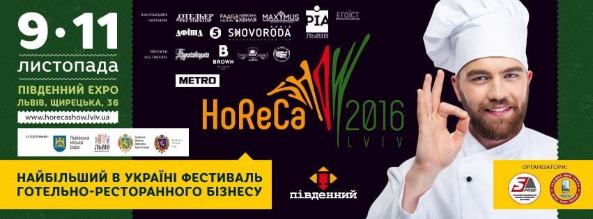 Для професіоналів і любителів Horeca Show Lviv 2016